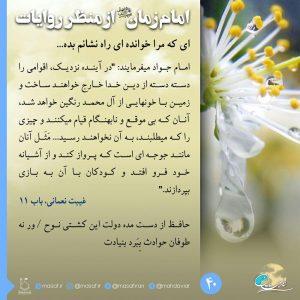امام زمان از منظر روایات 40