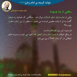 چکیده پادکست دولت کریمه ی امام زمان شماره 8