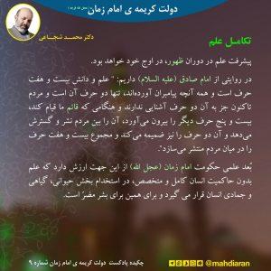 چکیده پادکست دولت کریمه ی امام زمان شماره 9
