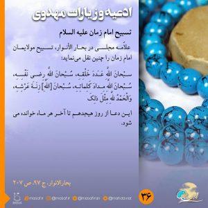 نوشته ادعیه و زیارات مهدوی 36