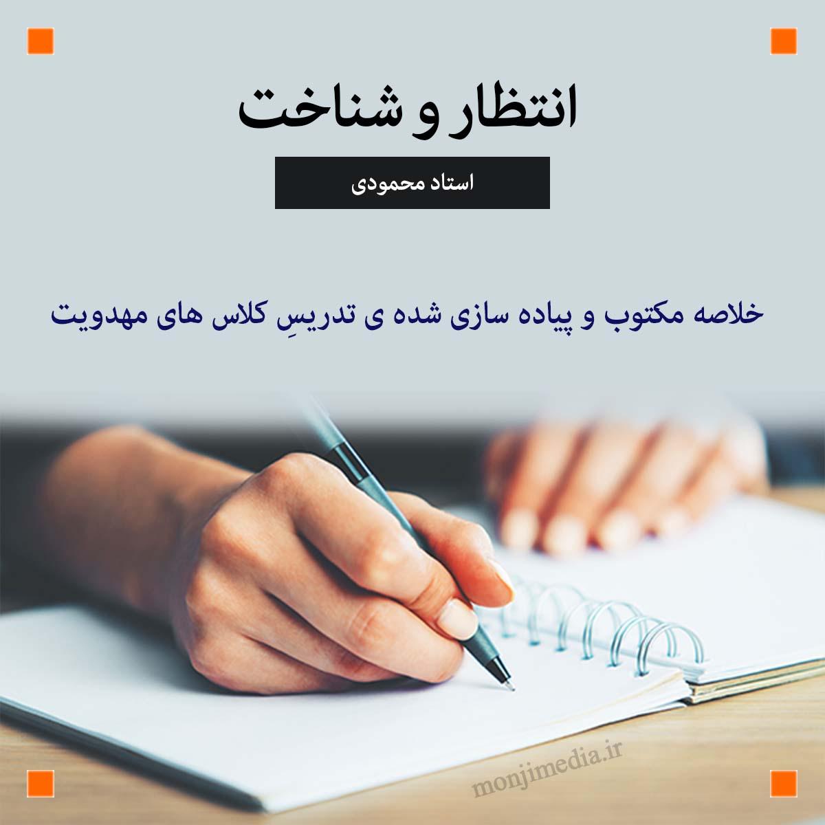 """خلاصه مکتوب """"انتظار و شناخت"""" - استاد محمودی"""