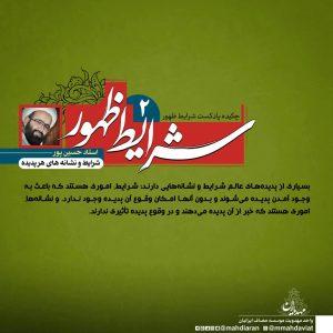 سلسله مباحث مهدویت : چکیده پادکست شرایط ظهور شماره 1   استاد حسین پور