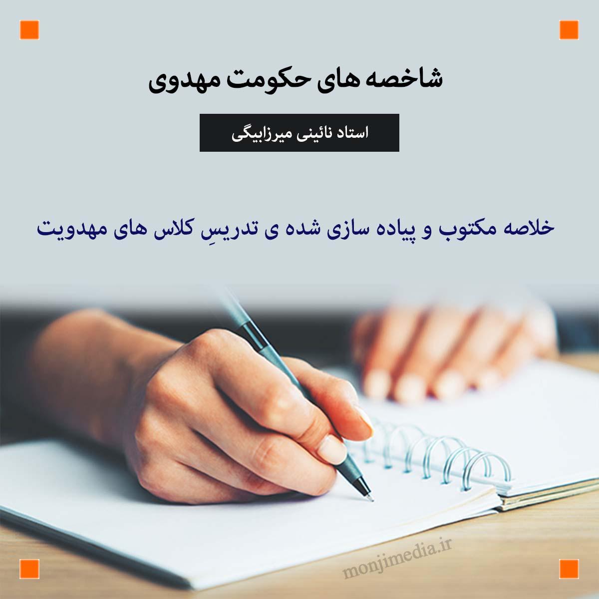 """خلاصه مکتوب """"شاخصه های حکومت مهدوی"""" - استاد نائینی میرزابیگی"""