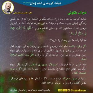 چکیده پادکست دولت کریمه ی امام زمان شماره 15