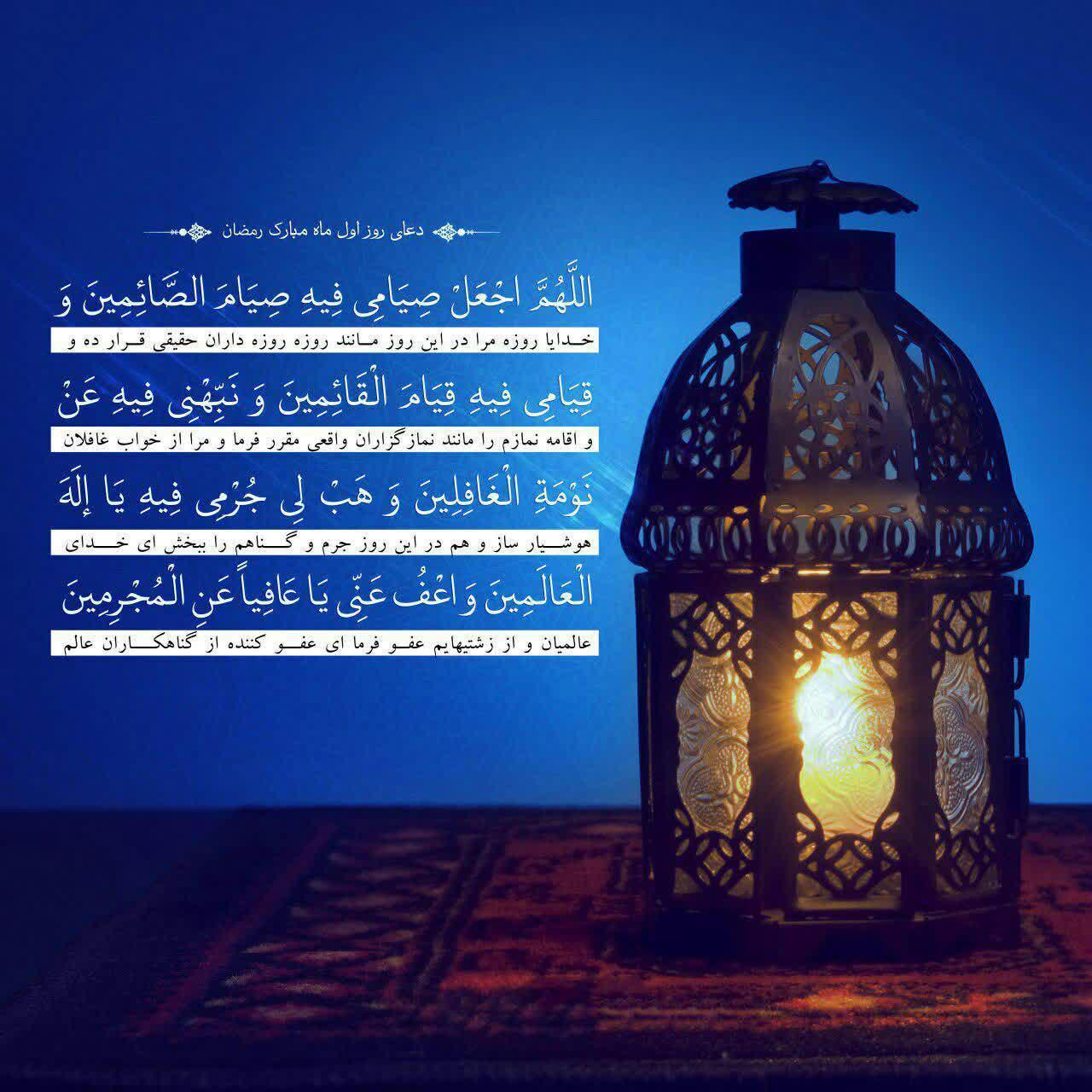 عکس نوشته دعا روز اول ماه رمضان