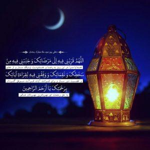 عکس نوشته دعا روز دوم ماه رمضان