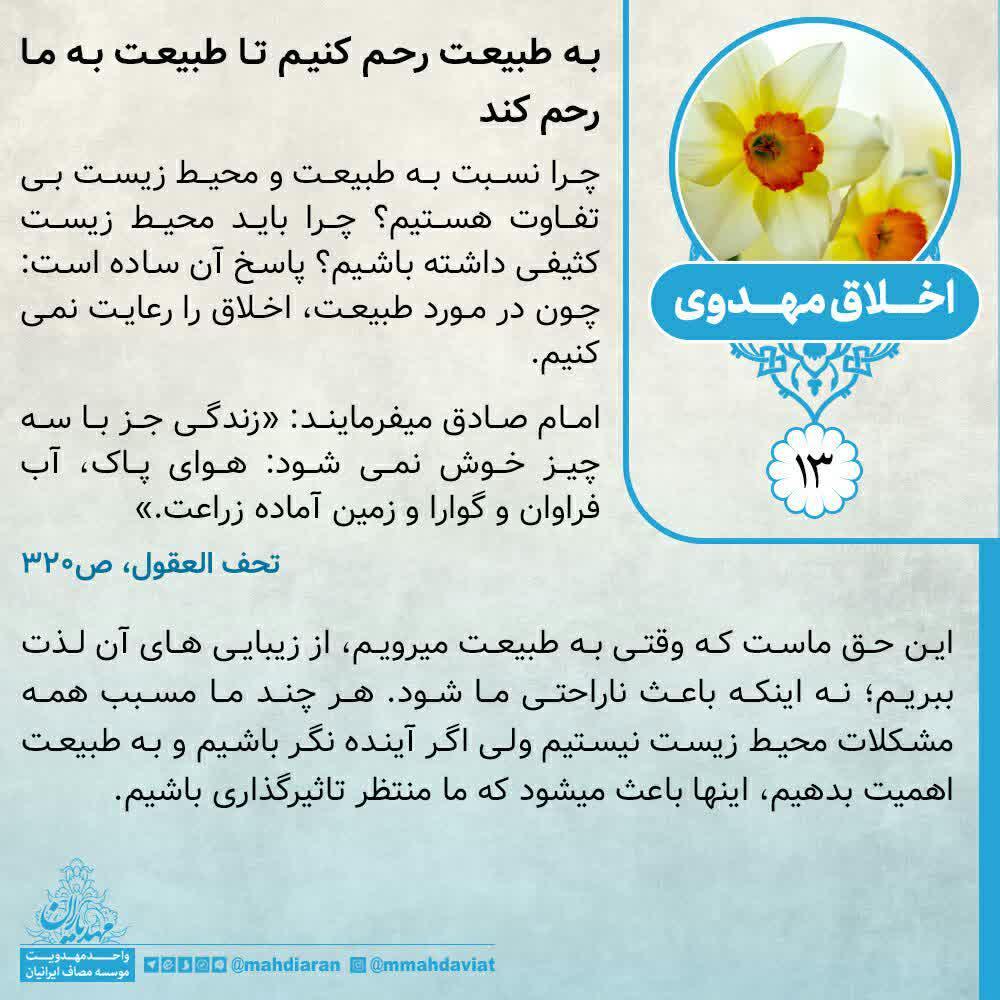 عکس نوشته اخلاق مهدوی 13