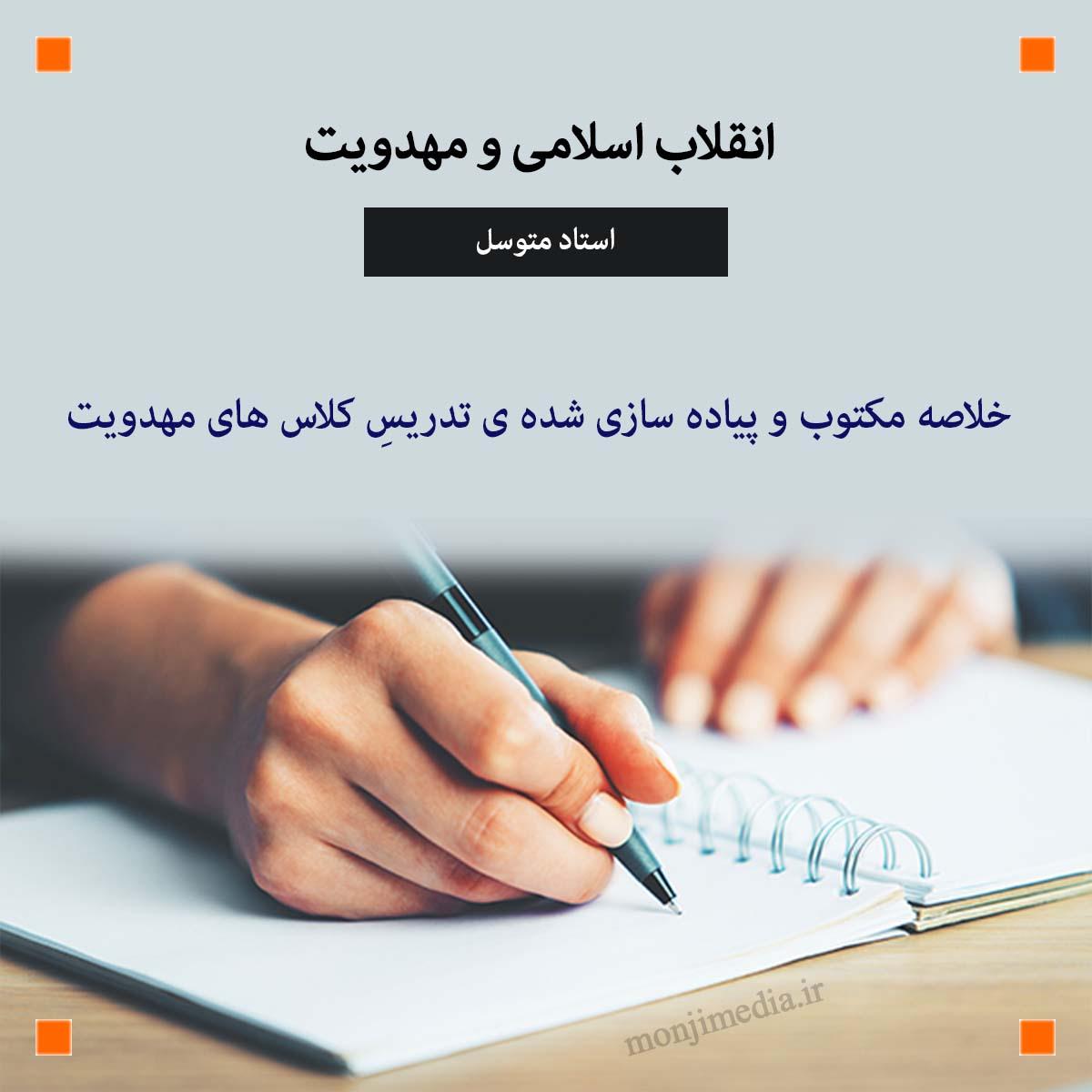 "عکس- خلاصه مکتوب "" انقلاب اسلامی و مهدویت "" استاد متوسل"