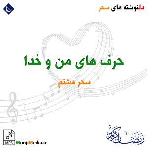 mano khoda 8 300x300 - ویژه ماه مبارک رمضان : حرف های من و خدا ( سحر هشتم )