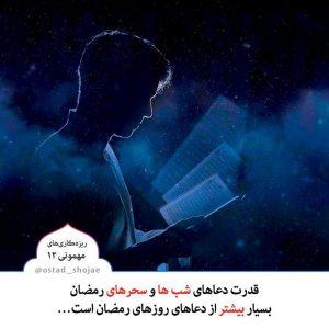 ویژه ماه مبارک رمضان: ریزه کاری های مهمونی شماره 12