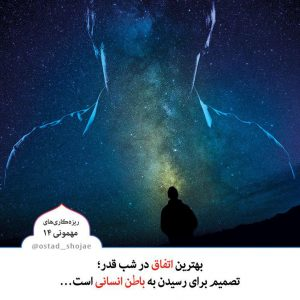 ویژه ماه مبارک رمضان: ریزه کاری های مهمونی شماره 14