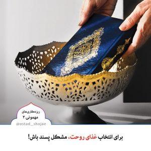 ویژه ماه مبارک رمضان: ریزه کاری های مهمونی شماره 2