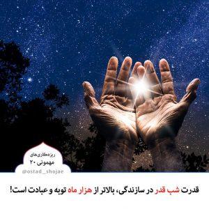 rkm20 300x300 - ویژه ماه مبارک رمضان: ریزه کاری های مهمونی شماره 20