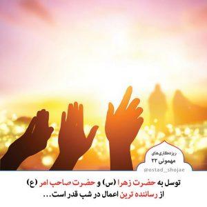 ویژه ماه مبارک رمضان: ریزه کاری های مهمونی شماره 22