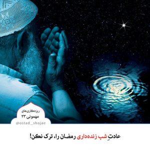ویژه ماه مبارک رمضان: ریزه کاری های مهمونی شماره 23
