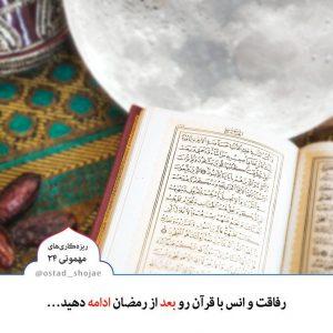 ویژه ماه مبارک رمضان: ریزه کاری های مهمونی شماره 24