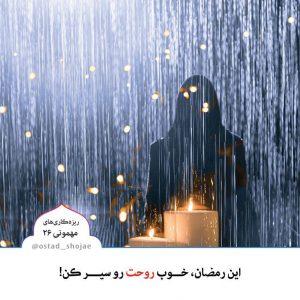 ویژه ماه مبارک رمضان: ریزه کاری های مهمونی شماره 26