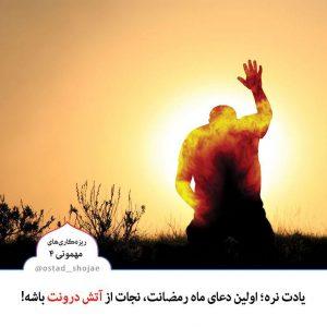 ویژه ماه مبارک رمضان: ریزه کاری های مهمونی شماره 4