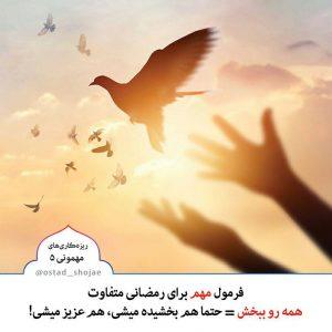 ویژه ماه مبارک رمضان: ریزه کاری های مهمونی شماره 5