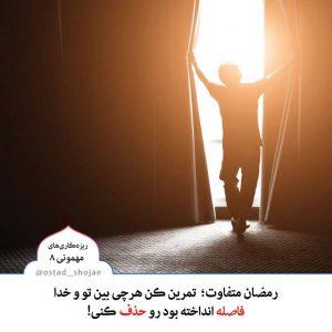 ویژه ماه مبارک رمضان: ریزه کاری های مهمونی شماره 8