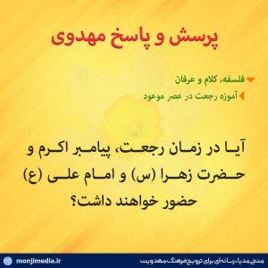 آیا در زمان رجعت، پیامبر اکرم و حضرت زهرا و امام علی علیهمالسلام حضور خواهند داشت؟