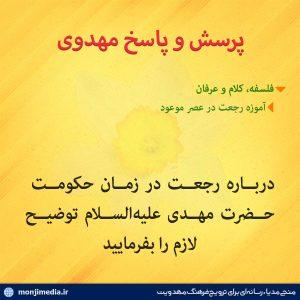 درباره رجعت در زمان حکومت حضرت مهدی علیهالسلام توضیح لازم را بفرمایید.