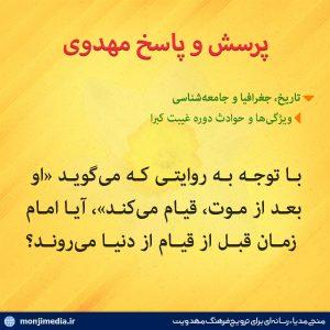 با توجه به روایتی که میگوید «او بعد از موت، قیام میکند»، آیا امام زمان قبل از قیام از دنیا میروند؟