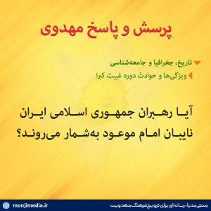 آیا رهبران جمهوری اسلامی ایران نایبان امام موعود بهشمار میروند؟