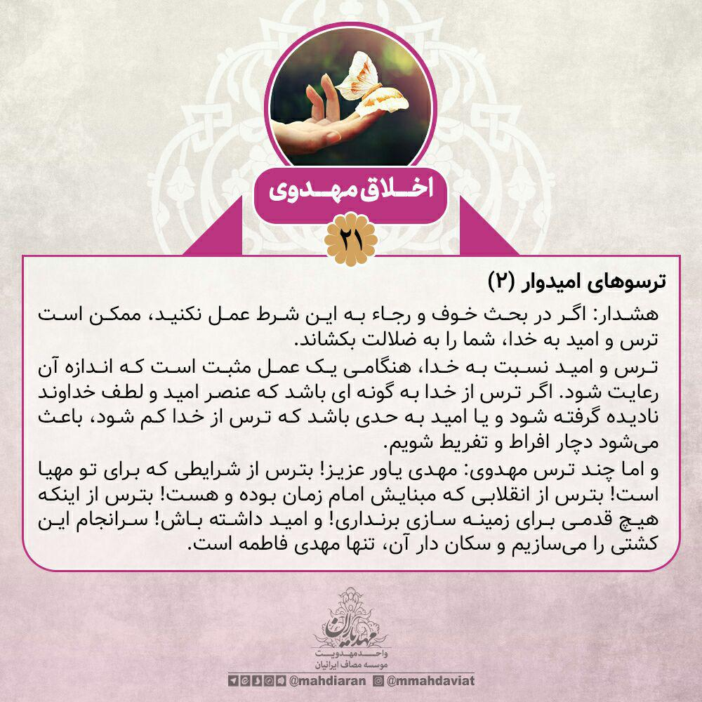 عکس نوشته اخلاق مهدوی 21