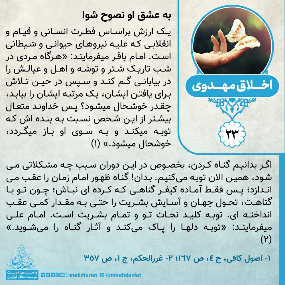 عکس نوشته اخلاق مهدوی 23