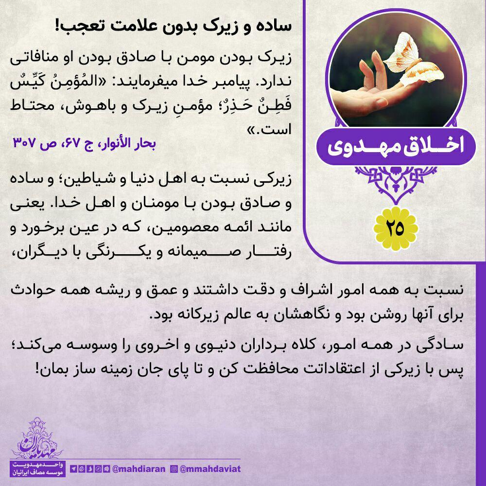 عکس نوشته اخلاق مهدوی 25