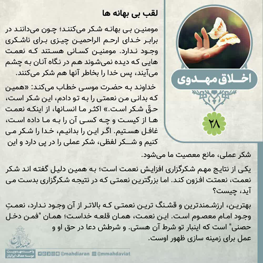 عکس نوشته اخلاق مهدوی 28