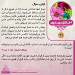 عکس نوشته اخلاق مهدوی 31