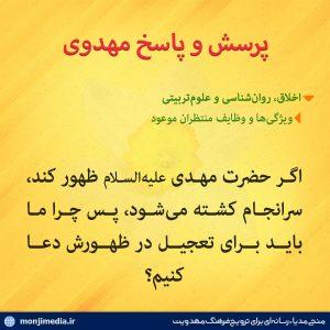 اگر حضرت مهدی علیهالسلام ظهور کند، سرانجام کشته میشود، پس چرا ما باید برای تعجیل در ظهورش دعا کنیم؟