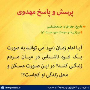 آیا امام زمان (عج)،می تواند به صورت یک فرد ناشناس در میان مردم زندگی کنند؟در این صورت مسکن ومحل زندگی او کجاست؟!
