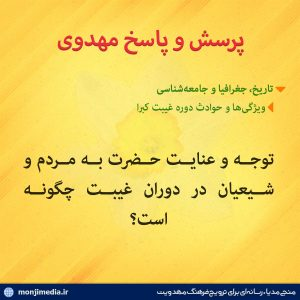 توجه و عنایت حضرت به مردم و شیعیان در دوران غیبت چگونه است؟
