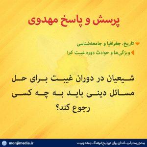 شیعیان در دوران غیبت برای حل مسائل دینی باید به چه کسی رجوع کند؟