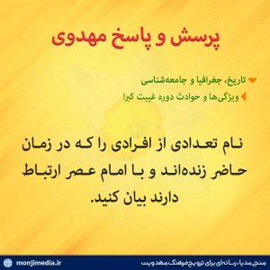 نام تعدادی از افرادی را که در زمان حاضر زندهاند و با امام عصر ارتباط دارند بیان کنید.