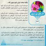 عکس نوشته اخلاق مهدوی 33