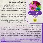 عکس نوشته اخلاق مهدوی 35