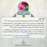 عکس نوشته اخلاق مهدوی 38