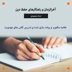 """خلاصه مکتوب """" آخرالزمان و راهکارهای حفظ دین """" استاد محمودی"""