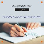 """خلاصه مکتوب """" جایگاه امام در نظام هستی """" استاد رجبی"""