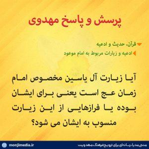 آیا زیارت آل یاسین مخصوص امام زمان عج است یعنی برای ایشان بوده یا فرازهایی از این زیارت منسوب به ایشان می شود؟