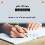 "خلاصه مکتوب سخنرانی "" چگونه گناه نکنیم "" استاد علی اکبر رائفی پور"