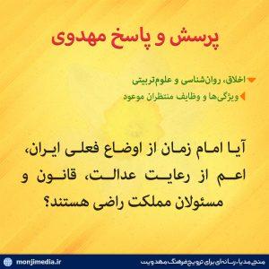 آیا امام زمان از اوضاع فعلی ایران، اعم از رعایت عدالت، قانون و مسئولان مملکت راضی هستند؟