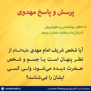 آیا شخص شریف امام مهدی علیهالسلام از نظر پنهان است یا جسم و شخص حضرت دیده میشود، ولی کسی ایشان را نمیشناسد؟