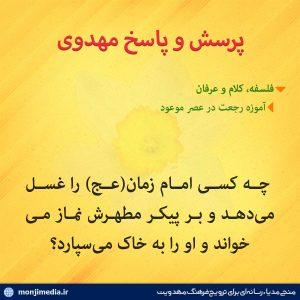 چه کسی امام زمان(عج) را غسل میدهد و بر پیکر مطهرش نماز میخواند و او را به خاک میسپارد؟
