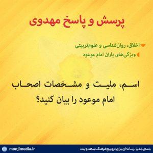 اسم، ملیت و مشخصات اصحاب امام موعود را بیان کنید؟