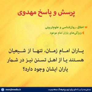 یاران امام زمان، تنها از شیعیان هستند یا از اهل تسنن نیز در شمار یاران ایشان وجود دارد؟